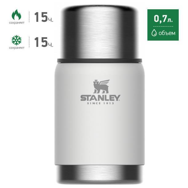 Белый термос для еды STANLEY Adventure 0,7L  (10-01571-022)