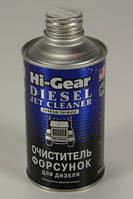 Hi-Gear HG3416 очиститель форсунок дизеля 325 мл