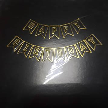 Гірлянда з днем народження, happy birthday, з днем народження чорна рожева синій з золотими літерами