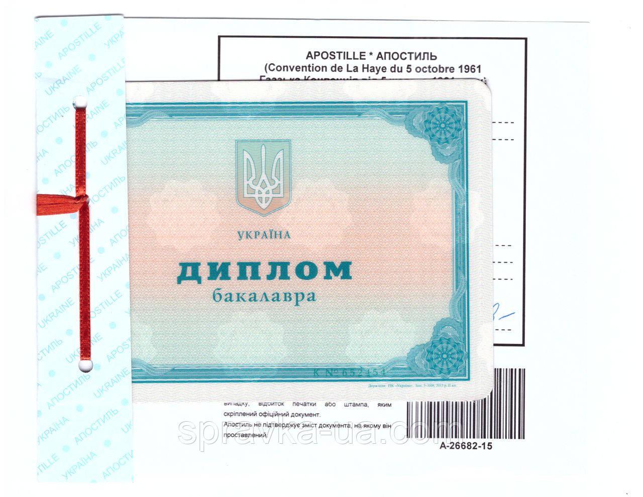 Апостиль на диплом в Харькове