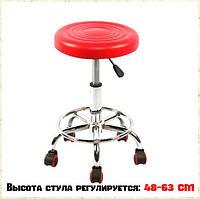 Стул для мастера без спинки на колесиках, регулир.высота 48-63см, цвета красный, черный, коричневый, белый, фото 1