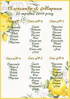 """План (схема) посадки гостей за свадебными столами """"Желтые цветы"""""""
