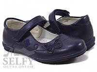 Туфлі дитячі Clibee D610blue 26-31