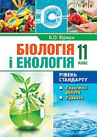 Біологія і екологія: 11 кл Практичні роботи. Проекти СТАНДАРТ
