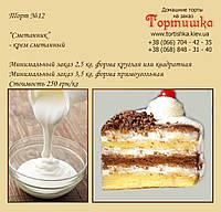 Торт №12, Сметанник