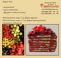 Торт №15, Шоколадный торт фруктами