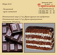 Торт №22, Шоколадный торт