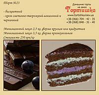 Торт №23, Шоколадный торт с черникой