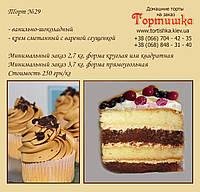 Торт №29, Шоколадно-ванильный со сгущенкой