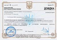 Справка о несудимости в Донецке и Донецкой области