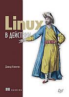 Linux в дії. Клінтон Д.