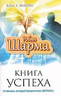 "Робин Шарма - Книга успеха от монаха, который продал свой ""Феррари"""