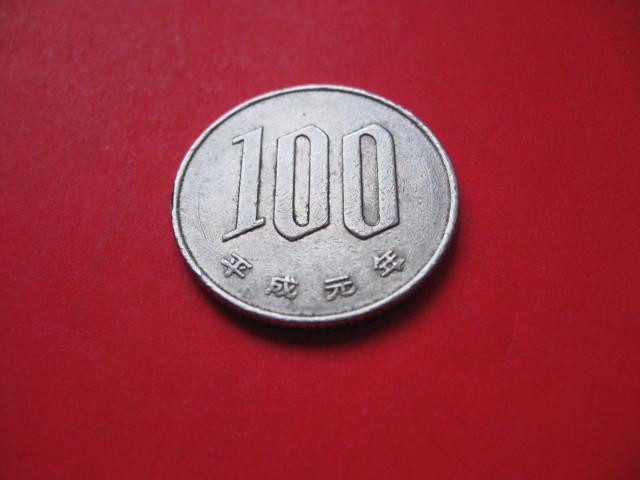 Японские 100 йен 1989 г. Эпоха Хирохито (Сёва) (1950 - 1989)