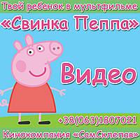 Видео Свинка Пеппа с вашим ребенком Peppa Pig
