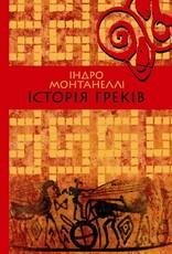 Історія греків. Автор: Індро Монтанеллі