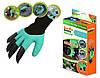 Садовые перчатки Garden Genie Gloves, перчатки с когтями для огорода