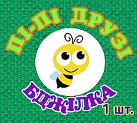 Наклейка для привчання дитини до горщика - Бджілка