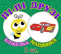 Наклейки для приучения ребенка к горшку Пі-Пі Друзі - Пчелка и Машинка