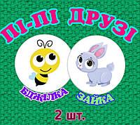 Наклейка для приучения ребенка к горшку Пі-Пі Друзі - Пчёлка и Зайка