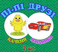 Обучающие наклейки для приучения ребенка к горшку Пі-Пі Друзі - Утёнок и Машинка