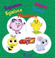 Наклейка для приучения ребенка к горшку- Барашик, Утёнок, Пчёлка, Машинка и Зайка