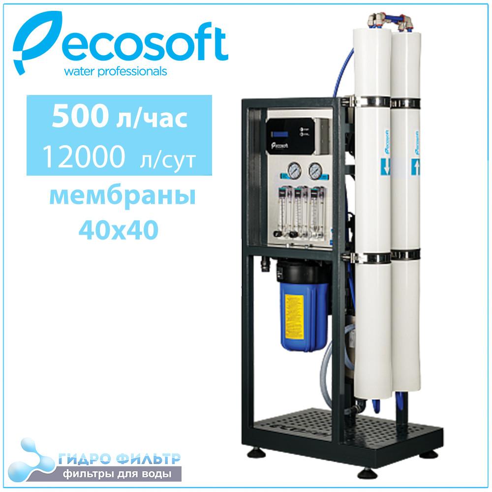 Ecosoft MO 12000 промышленный обратный осмос