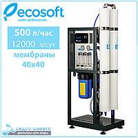 Ecosoft MO 12000 промышленный обратный осмос, фото 1