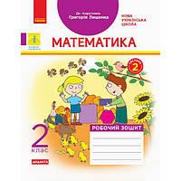 НУШ. Математика. Рабочая тетрадь 2 класс. Часть 2 (Лышенко)