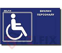 """Табличка для инвалидов СИНЕГО ЦВЕТА с надписью """"КНОПКА ВИКЛИКУ"""" BELFIX-SB1BL"""