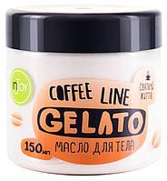 Масло для тела InJoy Gelato 150 мл