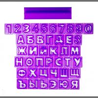 Вырубки русский Алфавит и цифры набор