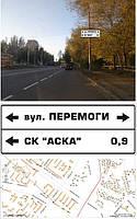 Знак дорожный ГАИ Запорожье