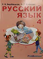 Русский язык, 4 класс. Е. В.Вербецкая, Л. Г. Купцова