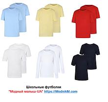 Школьные футболки для мальчиков