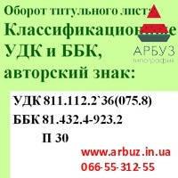 Получить УДК и ББК + авторский знак (номер)