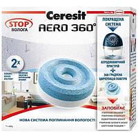 Ceresit СТОП ВЛАГА AERO - таблетки  2х450 г