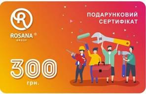 Подарунковий сертифікат 300грн