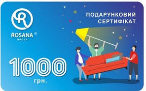 Подарунковий сертифікат 1000грн