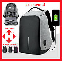 Рюкзак Bobby Антивор черный или серый с USB портом
