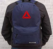 Рюкзак, портфель городской с накаткой Рибок, Reebok. Синий / R 2, фото 2