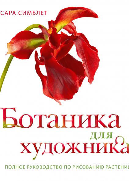 Ботаника для художника. Сара Симблет