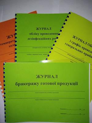 Санитарные документы