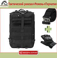 Военный Тактический рюкзак вместимость 45 литров+Ремень+Перчатки
