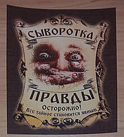 """""""Сыворотка правды"""" - наклейка на бутылку"""
