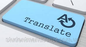 Дипломная работа по переводу