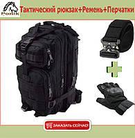Тактический рюкзак вместимость 25 литров+Ремень+Перчатки