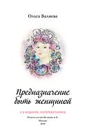 Предназначение быть женщиной. Ольга Валяева новое издание.