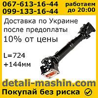 Вал карданный КамАЗ заднего моста (кардан межосевой) L=724 мм