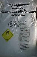 Кисневий відбілювач Перкарбонат натрію (Персоль)