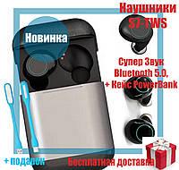 Наушники S7 TWS оригинал беспроводные bluetooth QualitiReplica с кейсом PowerBank + Подарок